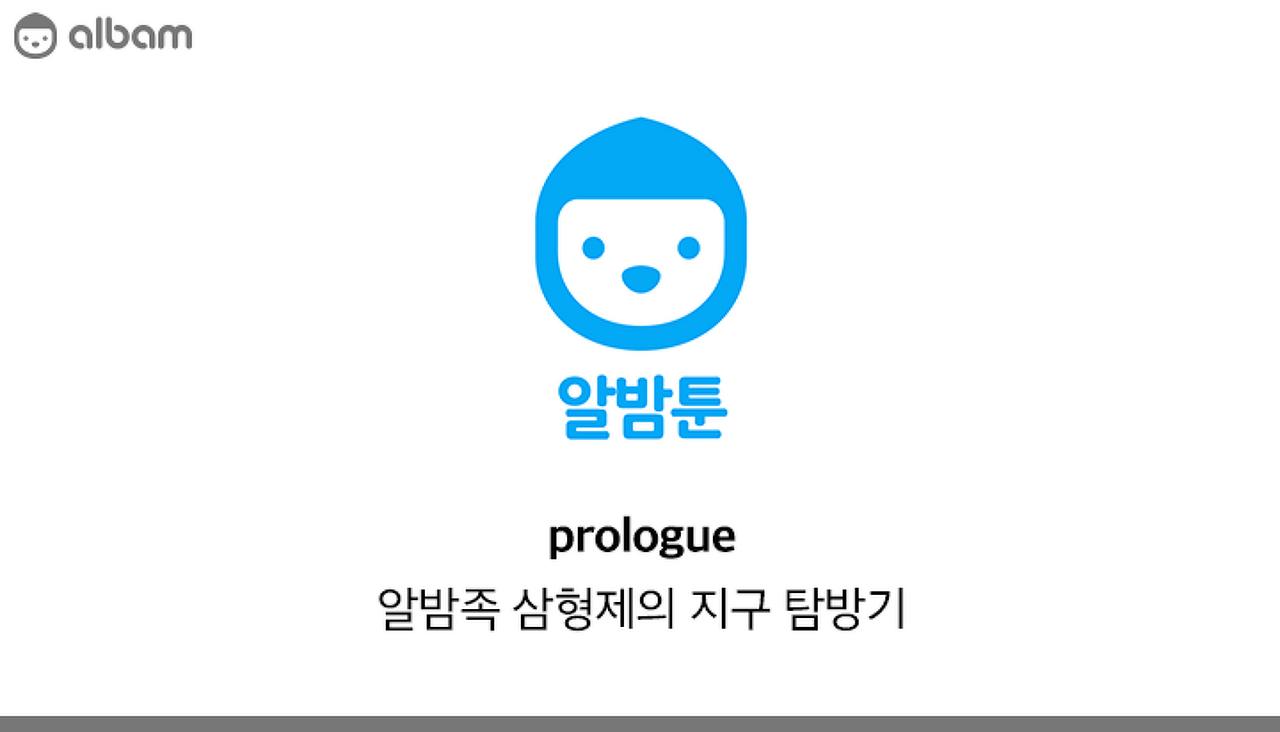 [알밤툰]알밤 삼형제의 좌충우돌 지..