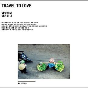 여행하다 결혼하다, 방콕 배낭여행에서 결혼한 커플 여행기