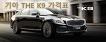 기아 신형 K9 가격 (기아 더 K9 가격표 제원 사양 연비)