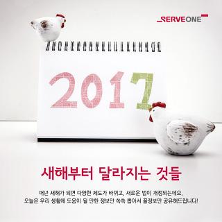[서브원 카드토픽] 2017년 새해부터 달라지는 것들!