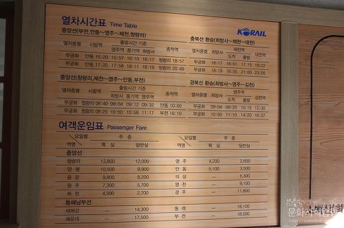 희방사 소백산역 기차 열차 시간표