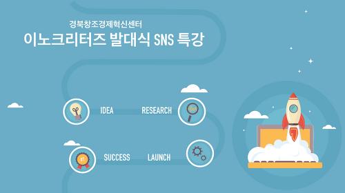 [강의 예고] 경북창조경제혁신센터 서포터즈 이노크리터즈 발대식 SNS 특강