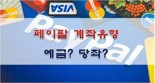 페이팔(Paypal) 계정유형 예금과 당좌의 차이점