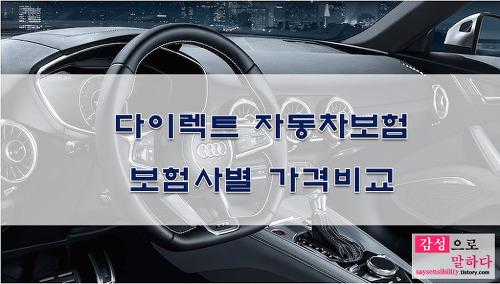 다이렉트 자동차보험 가격비교 - 이유다이렉트,현대해상,롯데하우머치,KB매직카