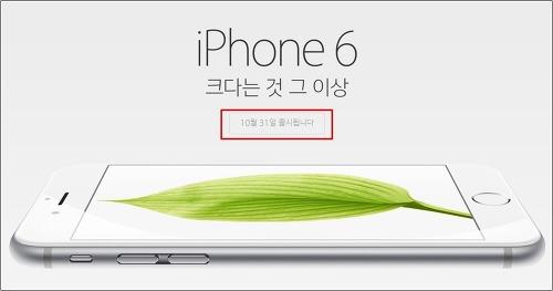 아이폰6 언락폰 31일부터 구매 가능!