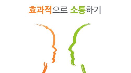 [강의] 안동교도소 자아성찰 소통 교육