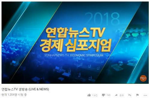연합뉴스 온에어 실시간 뉴스 무료 시청이 가능해요~