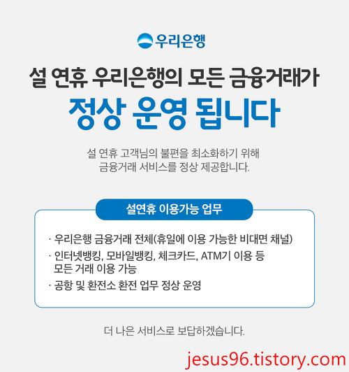 우리은행 설연휴 금융거래 중단 정상영업 (간단)