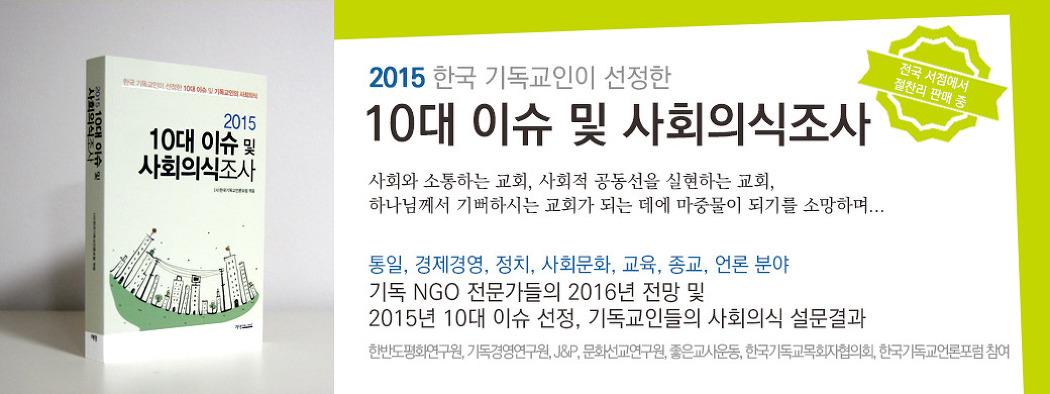 [단행본] 2015 한국 기독교인이 선정한 10대 이슈 및 사회의식조사 출간