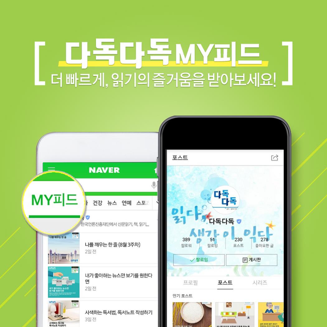 다독다독 네이버 포스트 MY피드 구독 이벤트