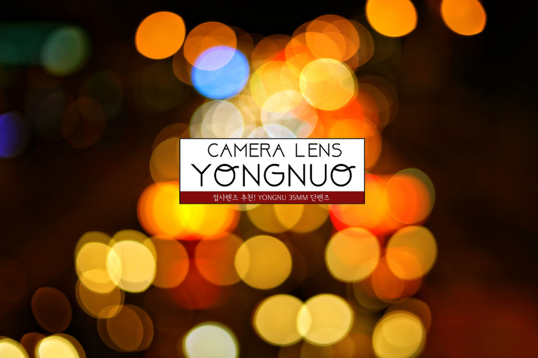 접사렌즈 추천! YONGNU 35mm 단렌즈