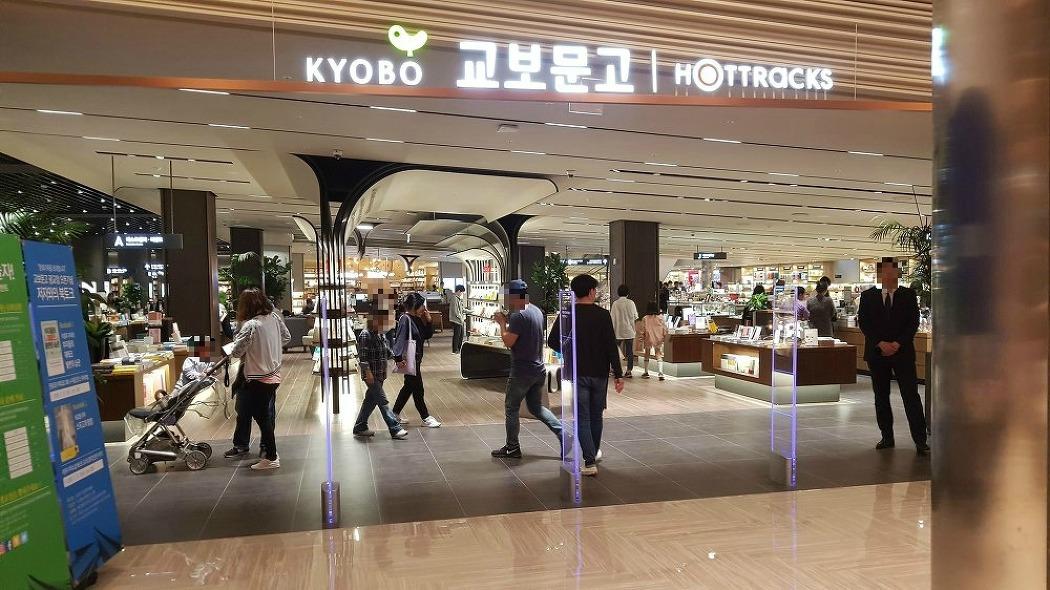 광교 엘포트 아이파크 교보문고 광교점