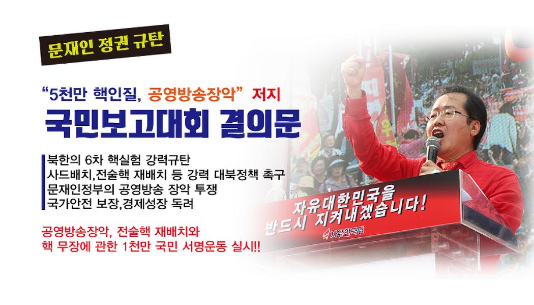 자유한국당, 국민보고대회 결의문