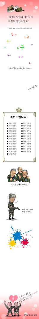 185차 날아라 마린보이 이벤트 당첨자 공개!