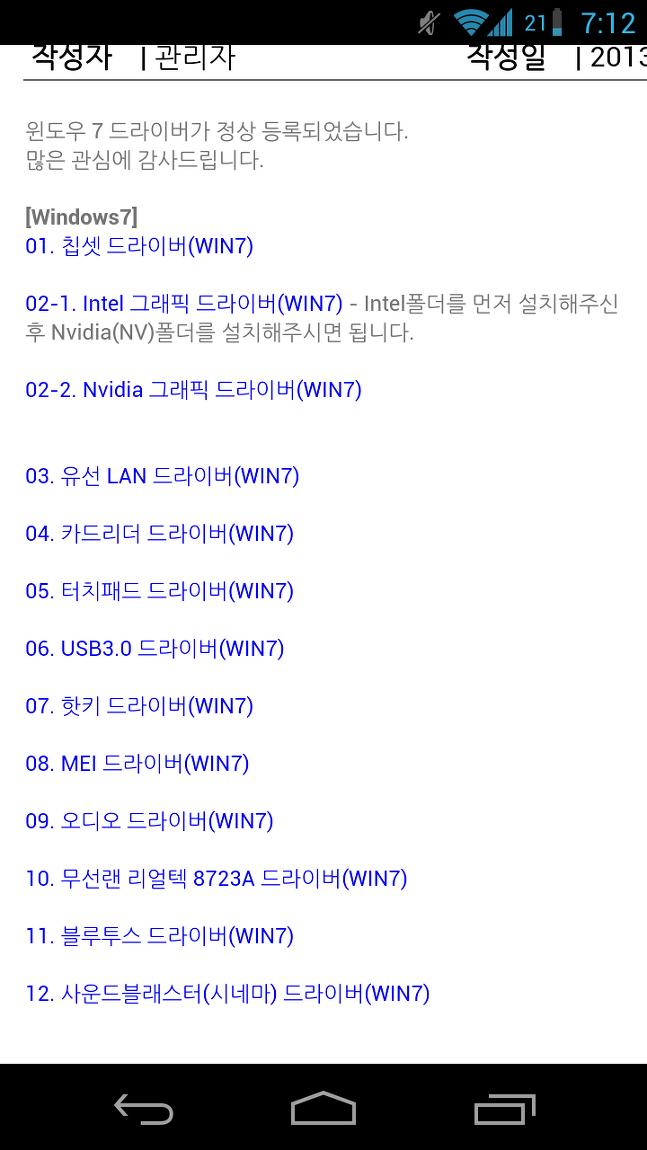 U53K 윈도우7 드라이버 나왔습니다.