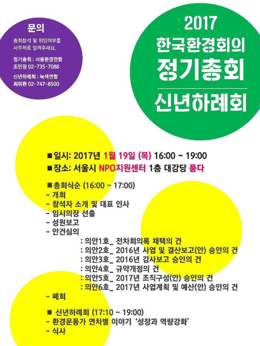 2017 정기총회 및 신년하례회 안내