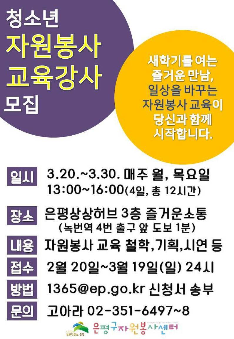 [교육] 2017년 제3기 자원봉사 교육강사 모집