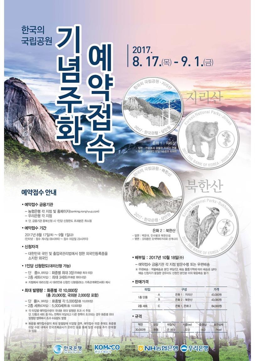한국의 국립공원 기념주화 예약접수!
