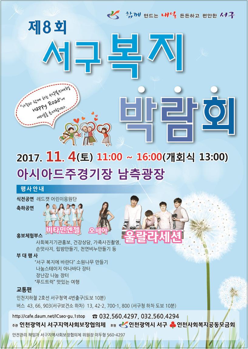 제8회 서구 복지 박람회 개최 안내