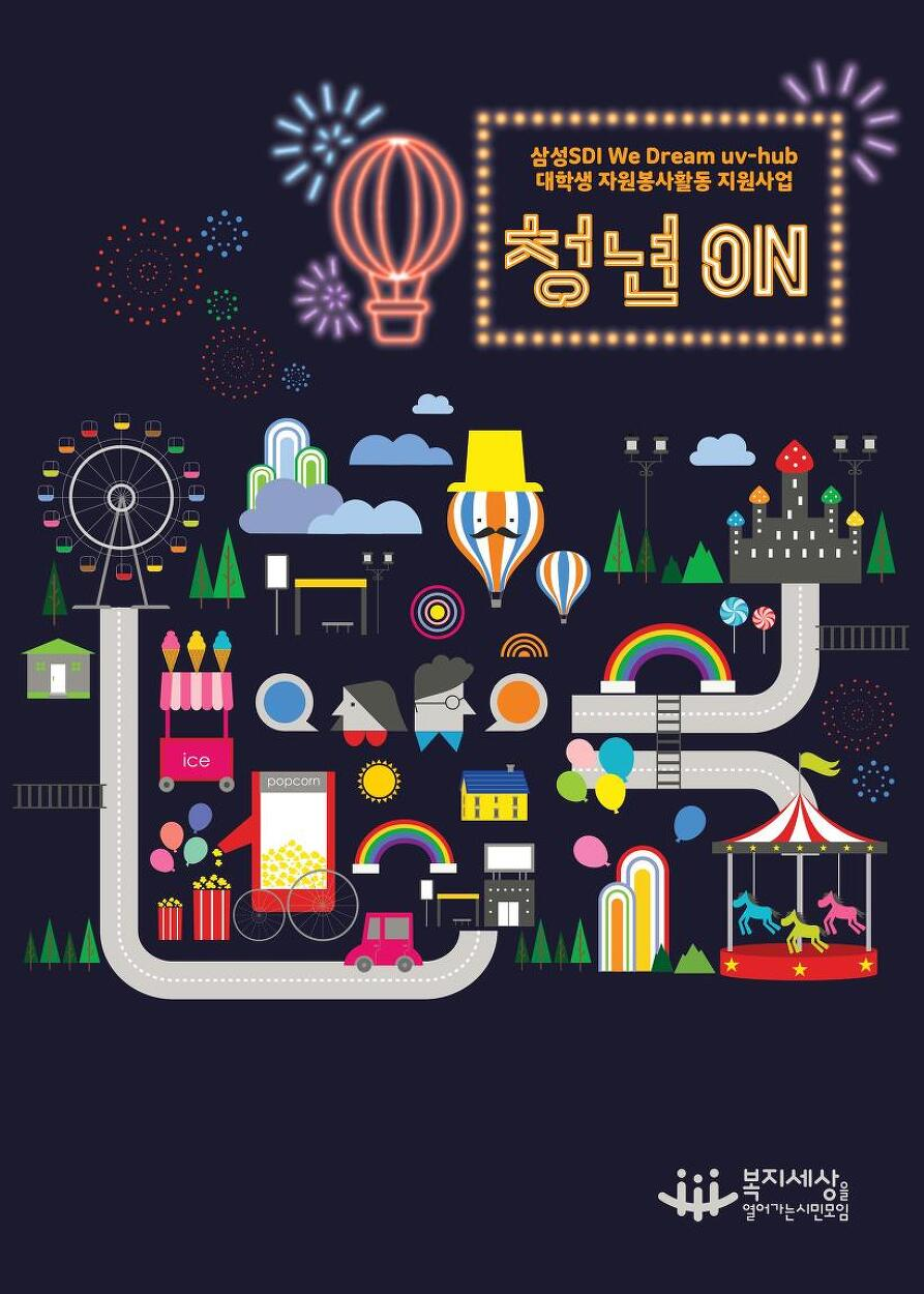 [청년ON] 4차 모집중