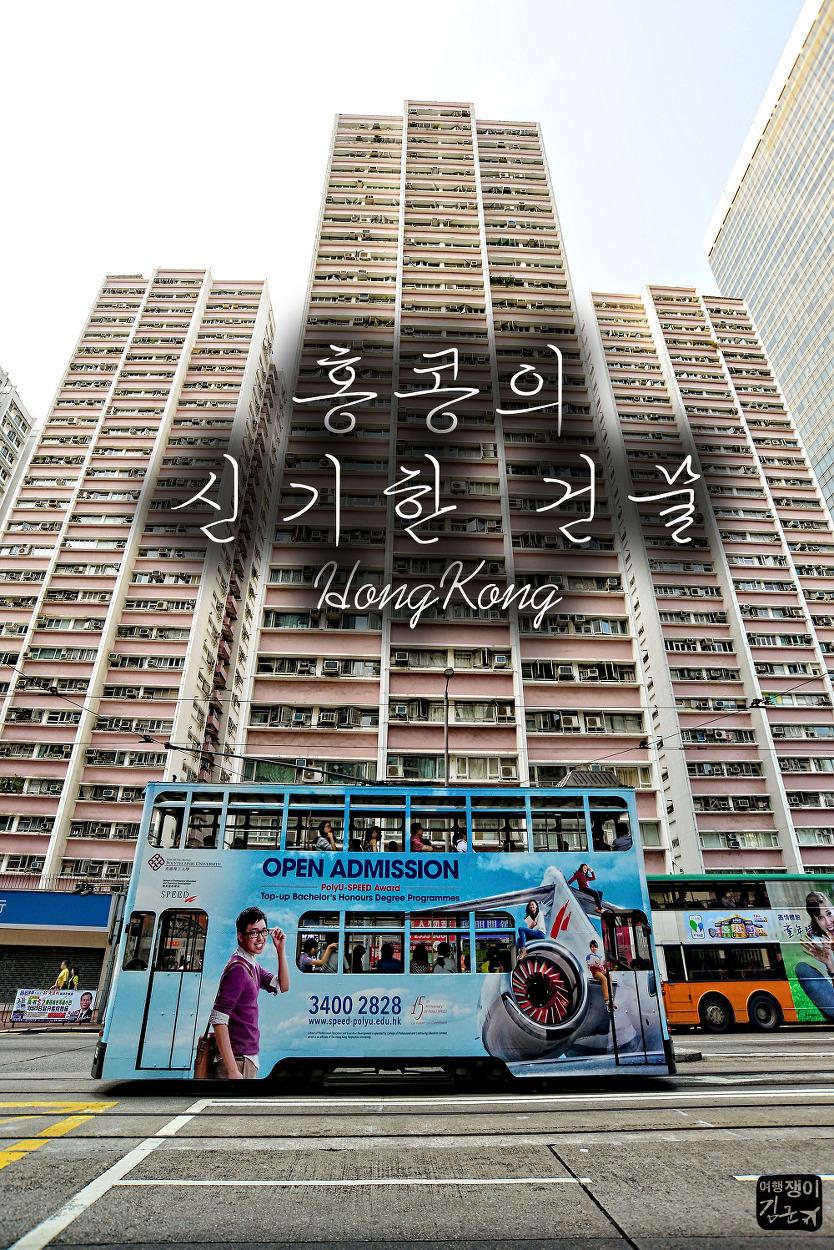 홍콩(HONGKONG)의 신기한 건물