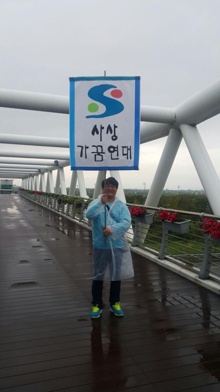 사상 가꿈연대 출범식 겸 부산지역 2차 번개,..