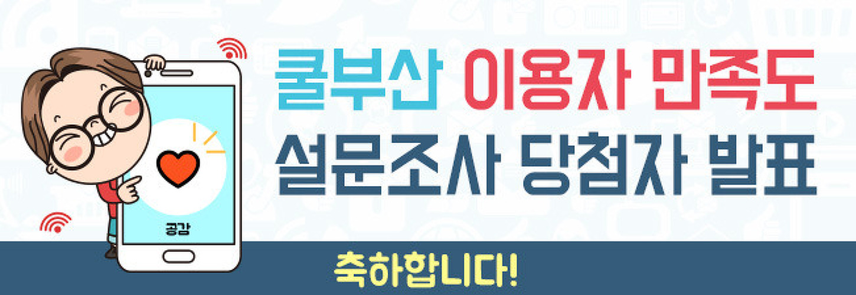 쿨부산 이용자 만족도 설문조사 당첨자 발표!