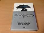 신간 '착각하는 CEO'가 세상에 나왔습니다