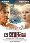 이완맥그리거 나오미왓츠 주연 재난 블록버스터 영화'더 임파서블[The Impossible]'