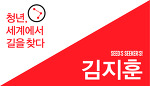 [2012 SEEKER:S 소개] 김지훈