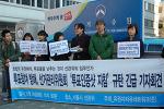 [기자회견] 투표참여 방해하는 선관위 '투표인증샷' 지침 규탄