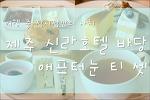 제주여행 중 잠시잠깐의 사치 제주신라호텔 바당 애프터눈 티 셋 Jeju Shilla Hotel Badang Afternoon Tea Set