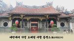 대만에서 가장 오래된 사찰 롱싼스(龍山寺용산사)
