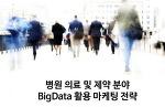 병원, 의료, 제약분야의 빅데이터(Bigdata)활용 전략 및 사례 강의자료
