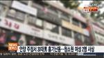 안양 흉기난동 사건 - 안양 도심 주점서 30대 흉기 난동, 70대 여성 2명 사상