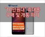 """""""10만원대""""  휴대폰 구매 및 개통 하기"""