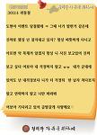 147차 바이위클리 이벤트 사진 및 편지공개!!(1206기 3,5교육대)