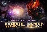 '뮤' 대륙을 점령하라! 웹젠 '뮤 레전드', '기사단 세력전' 업데이트