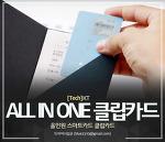 한 장으로 다 되는 올인원 스마트카드, KT 클립카드(ClipCard)