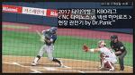 2017.06.13 [NC 다이노스 vs 넥센 히어로즈] 경기 관전기 by Dr.Panic™