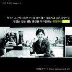 [CEO 자서전 시즌2 이데일리TV x The Brand MU] 헬스케어공간디자이너 위아카이 노미경 대표 카드뉴스