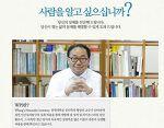 황상민 교수의 '리더십 상담소' 개최