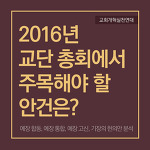 [카드뉴스2] 2016년 주요 교단 총회 안건분석