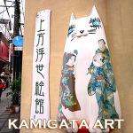 오사카 주유패스 여행 | 난바 도톤보리 호젠지요코쵸 가미가타 우키요에칸