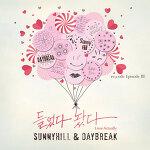 [음악] 써니힐, 데이브레이크 - 들었다 놨다 (Love Actually)