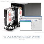 WD NAS로 토렌트 다운! Transmission 설치 및 활용법 for My Cloud EX2100