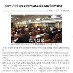 지능형건축물 'A to Z' 한눈에 IBS 코리아 'ICIBS국제컨퍼런스 '-전기신문