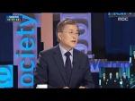 백분토론의 문재인, MBC에 핵펀치를 날리다