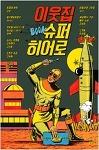 『이웃집 슈퍼히어로』 김보영 외 (황금가지, 2015)