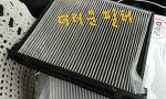 자동차 실내정화 - 에어컨/히터-필터 교환 DIY
